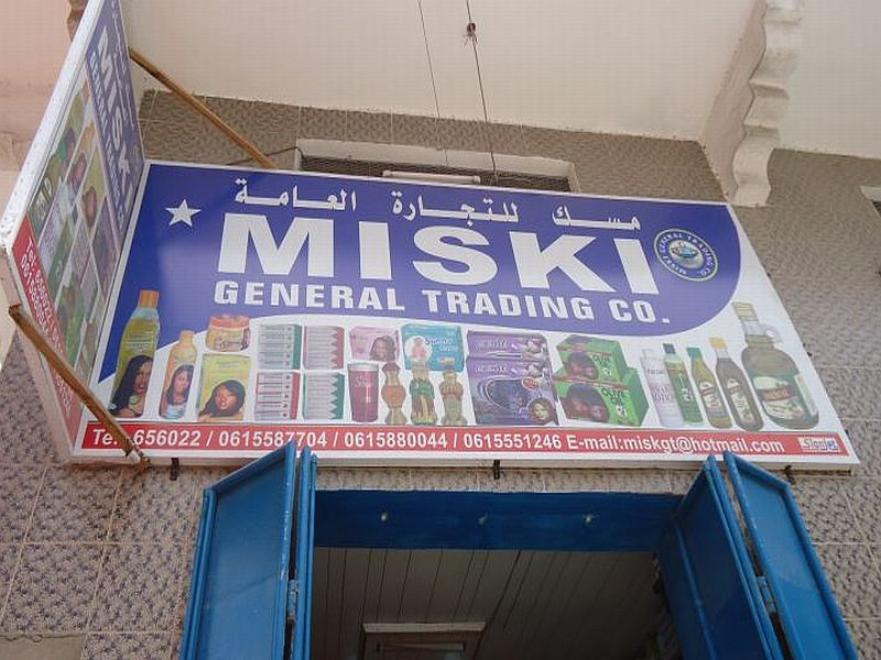All details from MISKI GENERAL TRADING CO  | MOGA-GUIDE is